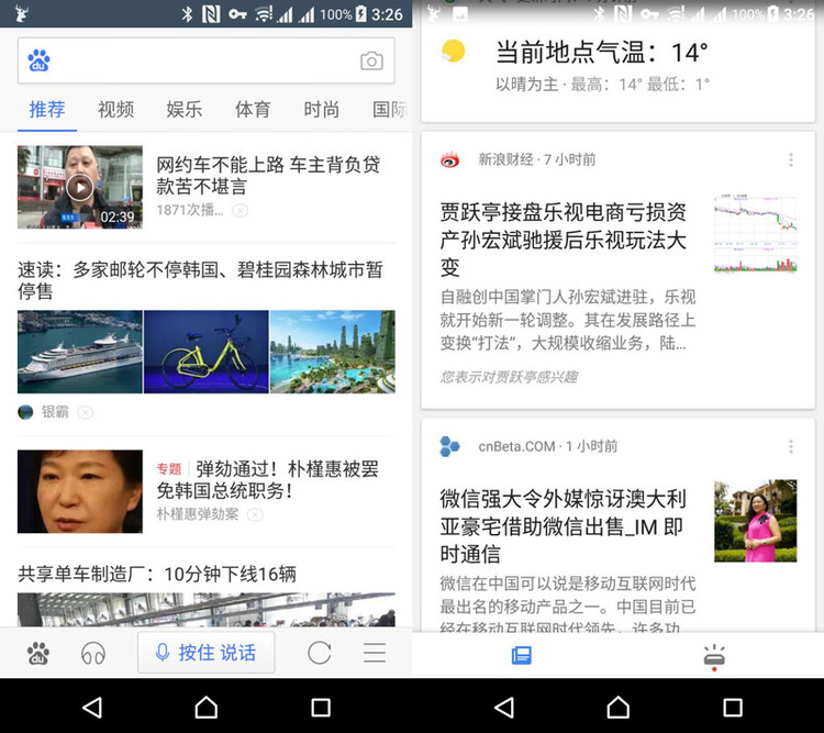 baidu-google-feed